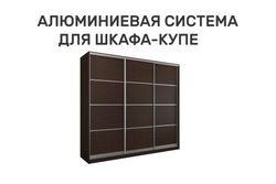 Алюминиевые системы для шкафа-купе